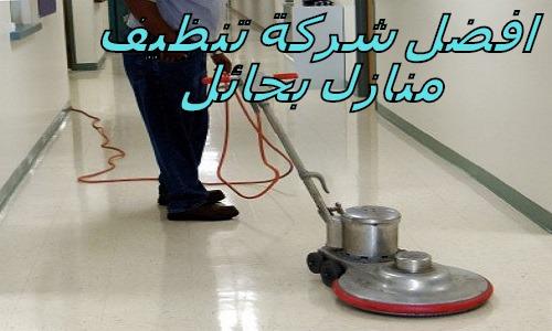 اجهزة شركة تنظيف منازل بحائل