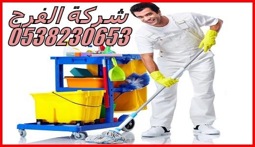 تنظيف منازل بحائل