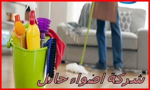 شركة تنظيف منازل بحائل