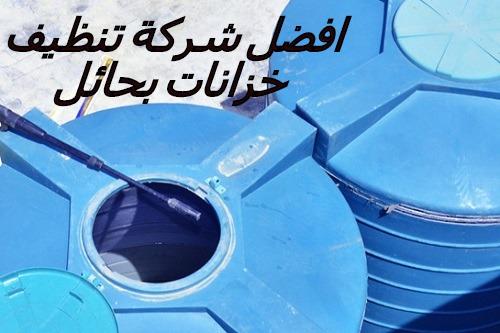 شركة تنظيف خزانات بحائل